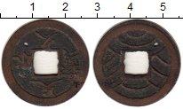 Изображение Монеты Япония 4 мон 0 Медь VF XIX в.