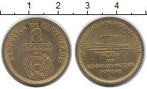 Изображение Монеты Африка Кабо-Верде 1 эскудо 1985 Латунь XF