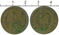 Изображение Монеты Болгария 5 стотинок 1962 Латунь XF