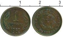 Изображение Монеты Европа Болгария 1 стотинка 1962 Латунь XF