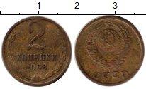 Изображение Монеты СССР 2 копейки 1968 Латунь VF