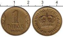 Изображение Монеты Европа Югославия 1 динар 1938 Латунь VF