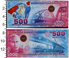 Изображение Банкноты СНГ Россия 500 рублей 2018  UNC