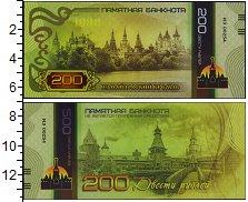 Изображение Банкноты Россия 200 рублей 2018  UNC