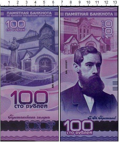Изображение Банкноты Россия 100 рублей 2018  UNC Сувенир. Памятная ба