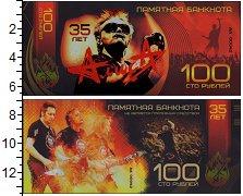 Изображение Банкноты Россия 100 рублей 2018  UNC Сувенир, 35 лет груп