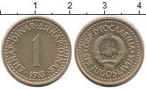 Изображение Монеты Югославия 1 динар 1983 Латунь UNC-