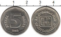 Изображение Монеты Европа Югославия 5 динар 1993 Медно-никель UNC-