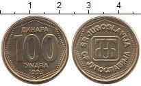 Изображение Монеты Европа Югославия 100 динар 1993 Латунь UNC-
