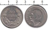 Изображение Монеты Болгария 50 лев 1940 Медно-никель