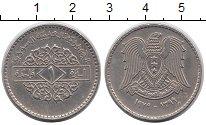 Изображение Монеты Сирия 1 фунт 1979 Медно-никель XF