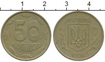 Изображение Дешевые монеты СНГ Украина 50 копеек 1992 Медь XF-