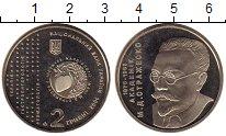Изображение Монеты Украина 2 гривны 2006 Медно-никель UNC Николай Стражеско