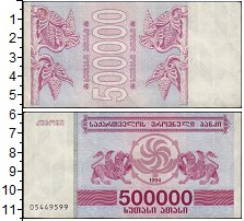 Изображение Банкноты СНГ Грузия 500000 купон 1994  XF