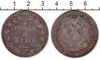 Изображение Монеты 1825 – 1855 Николай I 3/4 рубля - 5 злотых 1837 Серебро VF