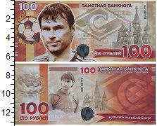 Изображение Банкноты Россия 100 рублей 2018  UNC Сувенир, Футбол, Его