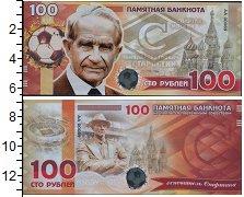 Изображение Банкноты Россия 100 рублей 2018  UNC Сувенир, Футбол, Ник