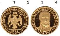 Изображение Монеты Сербия 5000 динар 2004 Золото Proof