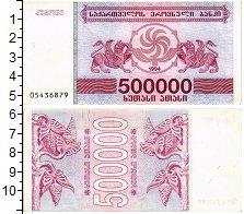 Изображение Банкноты Грузия 500000 купон 1994  XF