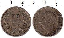 Изображение Монеты Болгария 50 лев 1943 Медно-никель VF Борис III