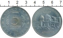 Изображение Монеты СНГ Россия 5 рублей 1992 Медно-никель UNC-