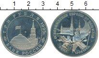 Изображение Монеты Россия 3 рубля 1995 Медно-никель Proof- Взятие  Вены