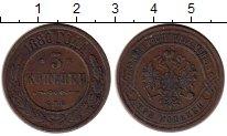 Изображение Монеты Россия 1855 – 1881 Александр II 3 копейки 1880 Медь XF