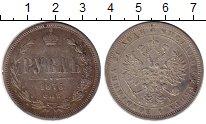 Изображение Монеты 1855 – 1881 Александр II 1 рубль 1876 Серебро VF