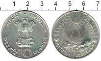 Изображение Монеты Индия 10 рупий 1971 Серебро UNC- ФАО