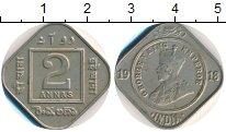 Изображение Монеты Индия 2 анны 1918 Медно-никель XF Георг V
