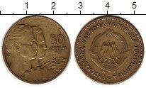Изображение Монеты Европа Югославия 50 динар 1955 Латунь XF