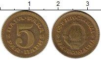 Изображение Монеты Югославия 5 пар 1965 Латунь XF
