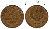 Изображение Монеты Россия СССР 2 копейки 1950 Латунь VF