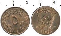 Изображение Монеты Судан 5 миллим 1977 Бронза XF+