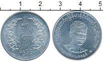 Изображение Монеты Бирма 50 пайс 1966 Алюминий XF