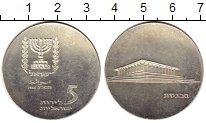Изображение Монеты Израиль 5 лир 1965 Серебро UNC