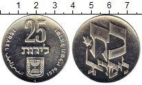Изображение Монеты Израиль 25 лир 1976 Серебро UNC