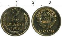 Изображение Монеты СССР 2 копейки 1969 Латунь UNC