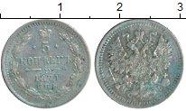Изображение Монеты 1855 – 1881 Александр II 5 копеек 1874 Серебро XF+