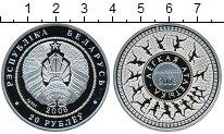 Изображение Монеты Беларусь 20 рублей 2006 Серебро Proof