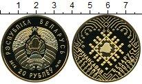 Изображение Монеты Беларусь 20 рублей 2018 Серебро Proof