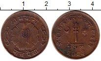 Изображение Монеты Непал 5 пайс 1966 Бронза XF