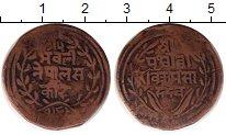 Изображение Монеты Непал 1 пайса 0 Медь VF Чеканка 1892-1907 гг
