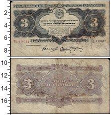 Изображение Банкноты СССР 3 червонца 1932  VF