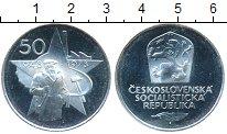 Изображение Монеты Чехословакия 50 крон 1973 Серебро  25 - летие  победы