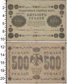 Изображение Банкноты РСФСР 500 рублей 1918  VF