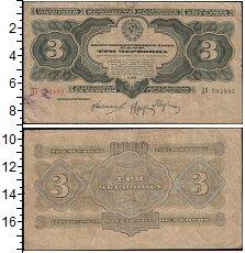 Изображение Банкноты СССР 3 червонца 1932  VF+