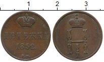 Изображение Монеты Россия 1825 – 1855 Николай I 1 денежка 1852 Медь