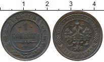 Изображение Монеты 1894 – 1917 Николай II 1 копейка 1897 Медь