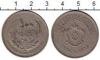Изображение Монеты Ливия 100 миллим 1965 Медно-никель